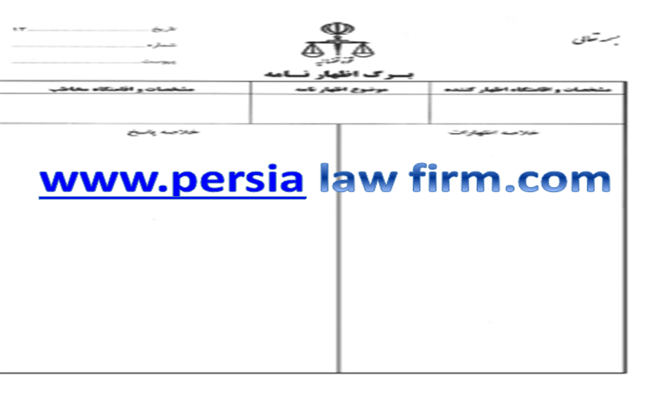 ارسال اظهار نامه توسط وکیل پایه یک دادگستری
