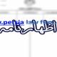 مراجع صالح برای اظهار نامه