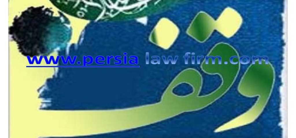 وقف مال با اخذ مشاوره از وکیل پایه یک دادگستری