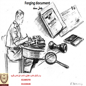 جعل forging document