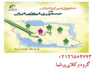 حقوق اتباع ایرانی