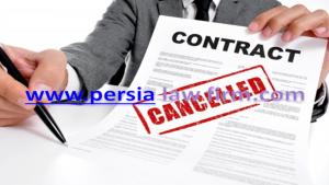 دلایل باطل بودن یک قرارداد
