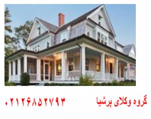 سه دانگ خانه به عنوان مهریه