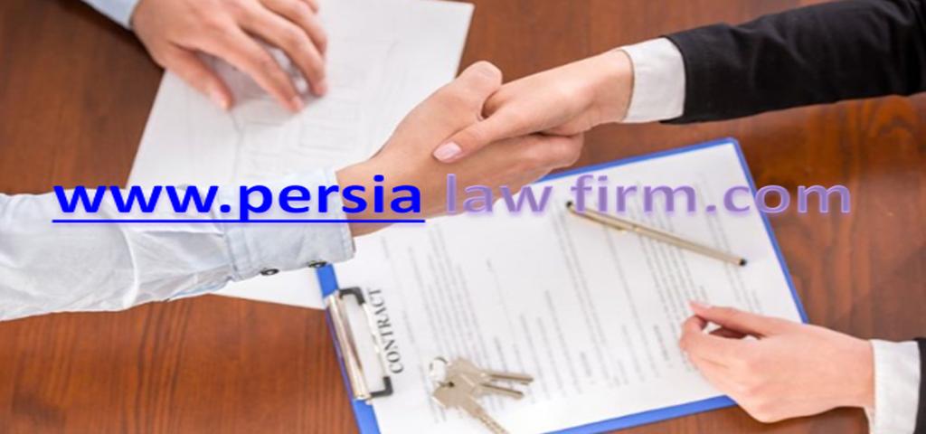 وکیل تنظیم قرارداد ها