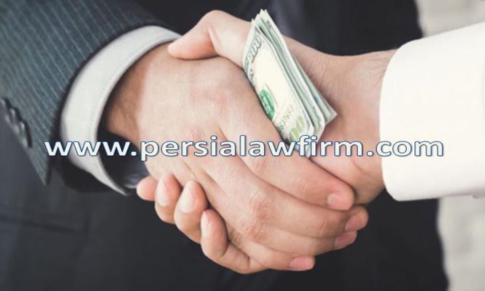 ارتشاء و مقررات قانونی برای برخورد با رشاء و ارتشاء در نظام اداری