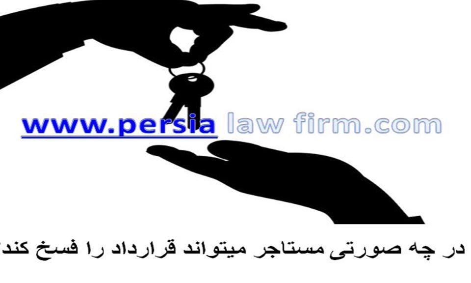 در چه صورتی مستاجر میتواند قرارداد اجاره را فسخ کند؟