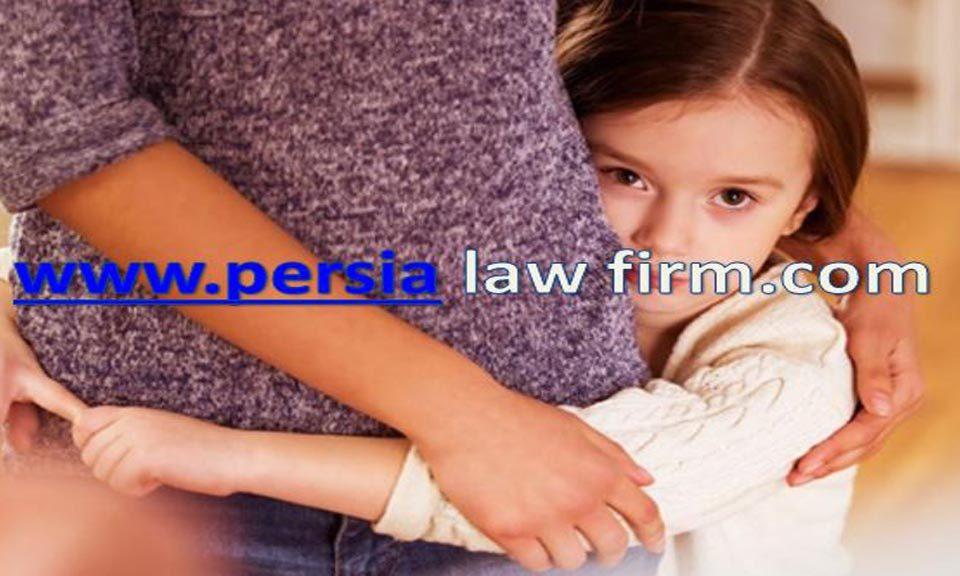مسئله حضانت طفل را به وکیل پایه یک دادگستری بسپارید