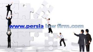 چرا باید برای تنظیم قرارداد مشارکت به وکیل پایه یک دادگستری مراجعه کرد؟1