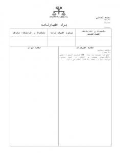 روش ثبت و پیگیری اظهارنامه قضایی