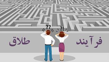 حضانت در طلاق توافقی فوری