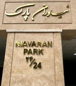 دفتر وکالت شمال تهران