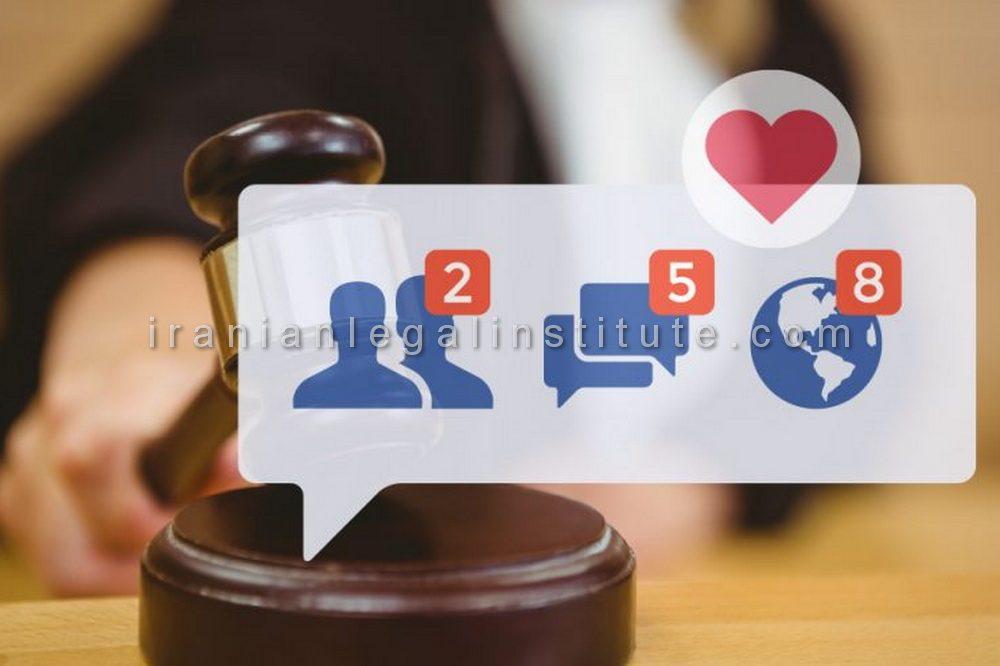 جرایم شبکه های اجتماعی